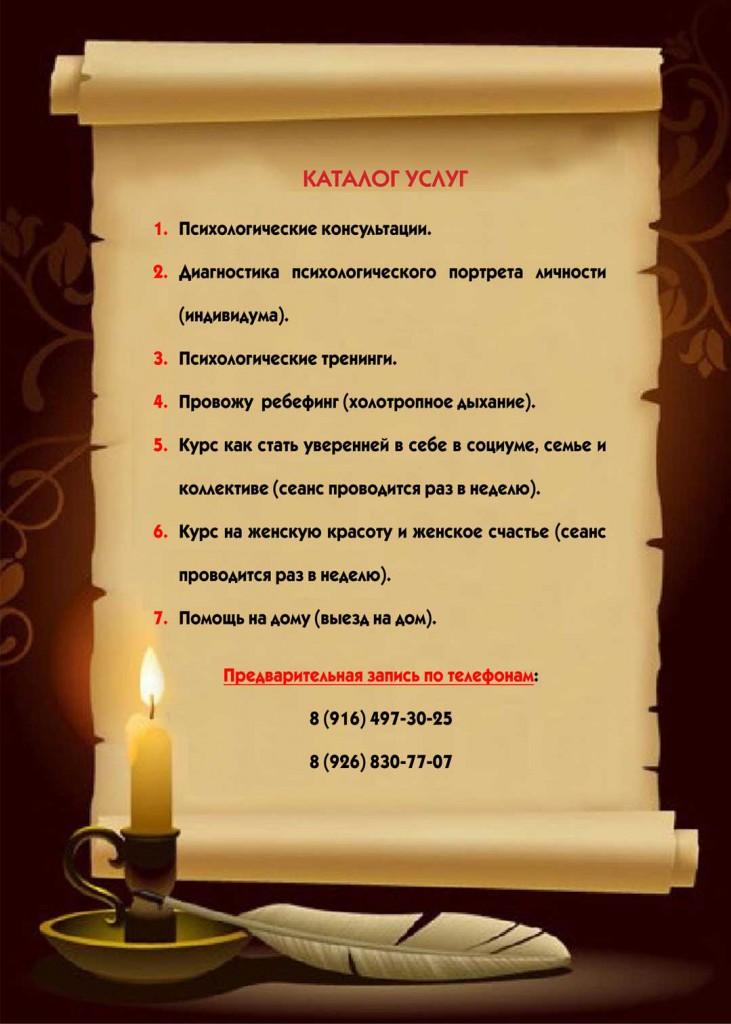 katalog_uslug