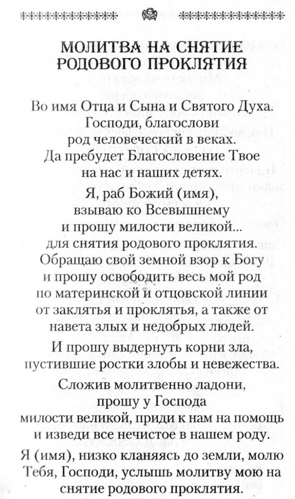 Молитва от страха, 3 православные молитвы
