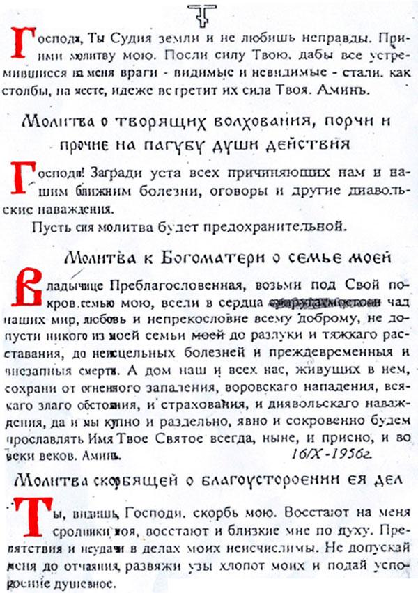 Молитвы от вражьей силы, помощь в экзаменах и прочиеmol11-5a