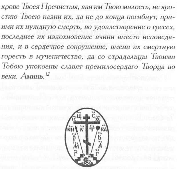 Молитва о успокоении всех православных христиан