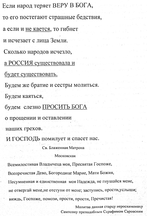 Молитва Серафима Саровского